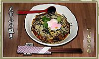 Oshinagaki_title1_3_2